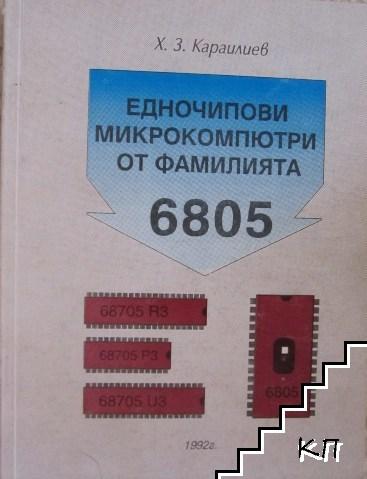 Едночипови микрокомпютри от фамилията 6805