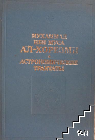 Астрономические трактаты