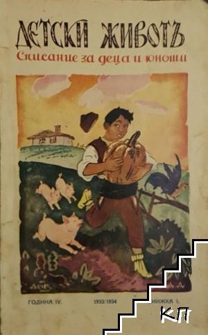 Детски животъ. Кн. 1-8 / 1933-1934