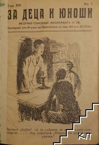 За деца и юноши. Кн. 1, 3-10 / 1936. / По чужди земи. Пътешествия и приключения / Съкровището на пиратите / Ужасътъ на единъ маякъ