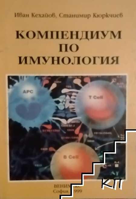 Компендиум по имунология