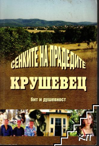 Сенките на прадедите - Крушевец: Бит и душевност