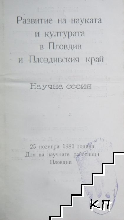 Развитие на науката и културата в Пловдив и Пловдивския край