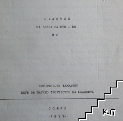 Бюлетин на клуба за НТМ - ИФ № 2
