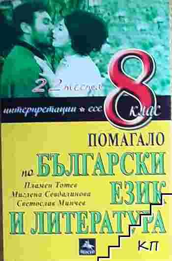 Помагало по български език и литература 8 клас