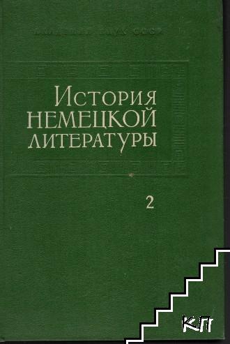 История немецкой литературы в пяти томах. Том 2-3