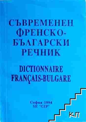 Съвременен френско-български речник