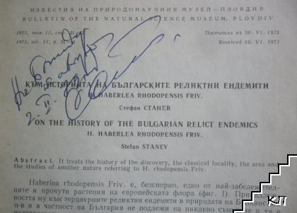 Към историята на българските реликтни ендемити. ІІ. Haberlea rhodopensis Friv