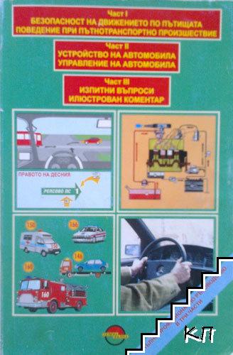 Безопасност на движението по пътищата. Част 1-3