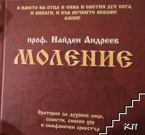 Моление + CD
