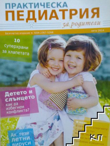 Практическа педиатрия за родители