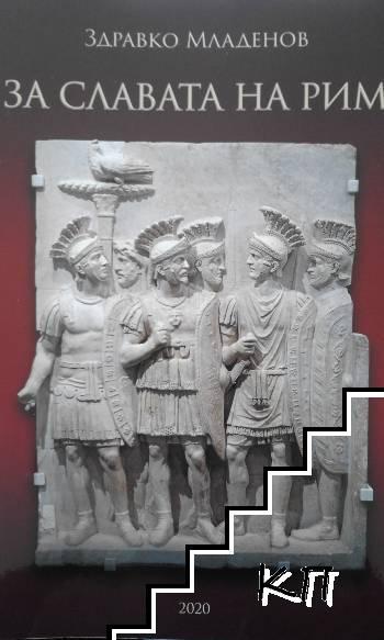 За славата на Рим
