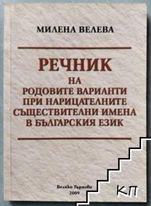 Речник на родовите варианти при нарицателните съществителните имена в българския език