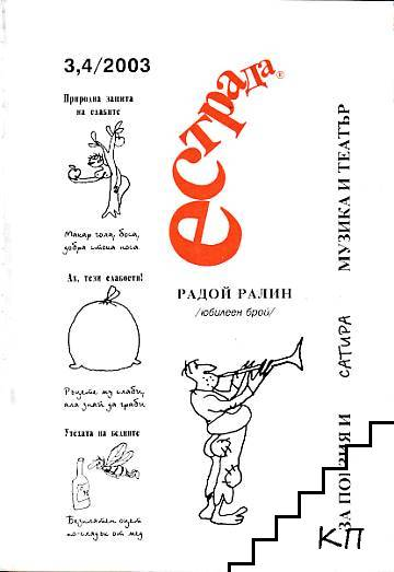 Естрада. Бр. 3-4 / 2003