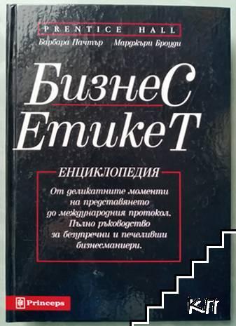 Бизнес етикет