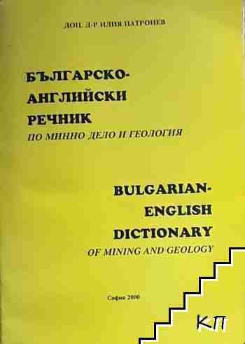 Българо-английски речник по минно дело и геология