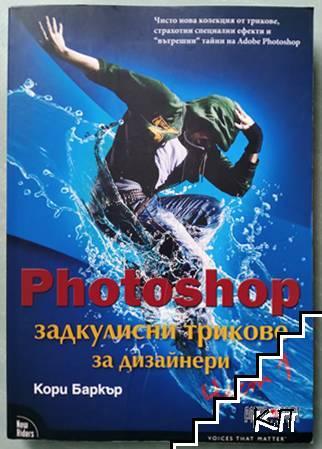Photoshop. Задкулисни трикове за дизайнери. Част 1