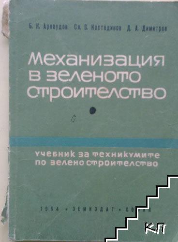Механизация в зеленото строителство