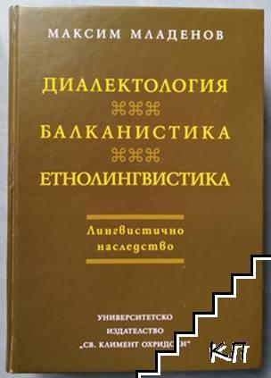 Диалектология. Балканистика. Етнолингвистика