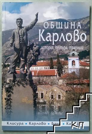 Община Карлово