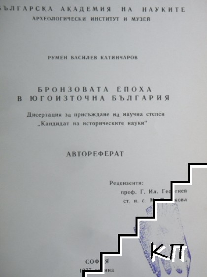 Бронзовата епоха в Югоизточна България
