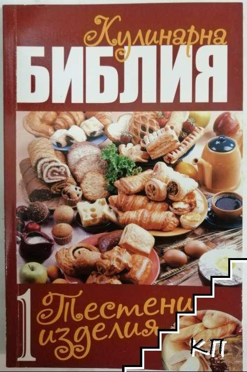 Кулинарна библия. Част 1: Тестени изделия