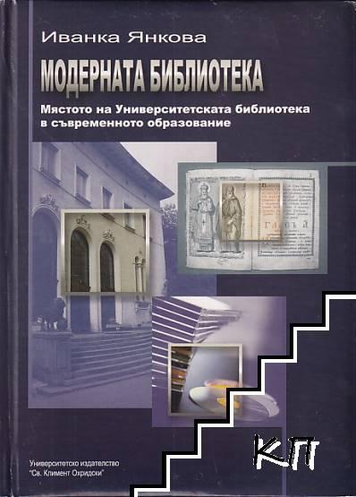 Модерната библиотека