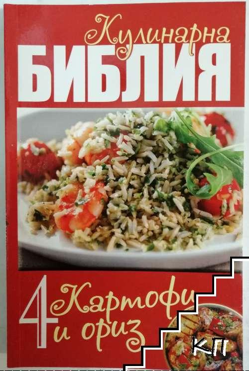 Кулинарна библия. Част 4: Картофи и ориз