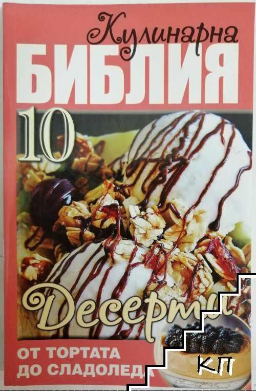 Кулинарна библия. Част 10: Десерти