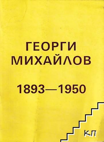 Георги Михайлов: 100 години от рождението му