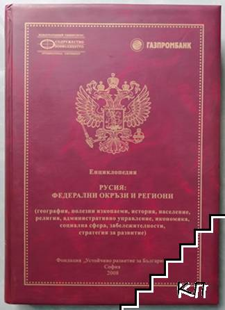 Русия: Федерални окръзи и региони
