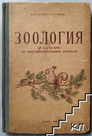 Зоология за 6.-7. клас на общообразователните училища