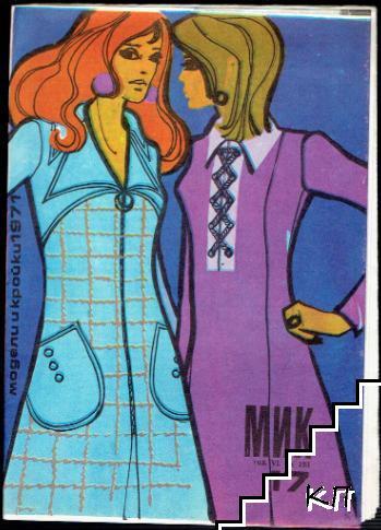 Мик. Бр. 17 / 1971