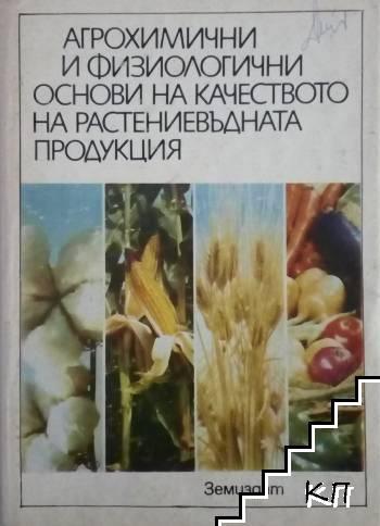 Агрохимични и физиологични основи на качеството на растениевъдната продукция