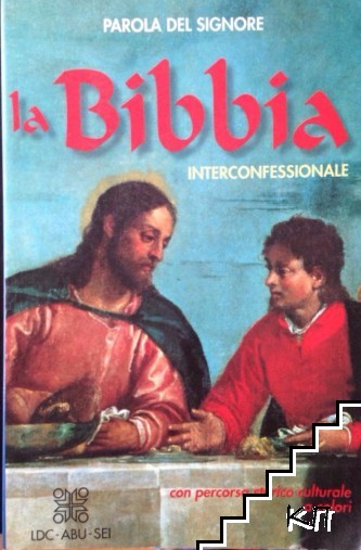 Parola del Signore. La Bibbia
