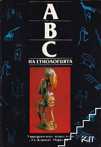 ABC на етнологията. Том 1
