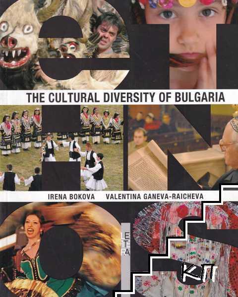 The Cultural Diversity of Bulgaria