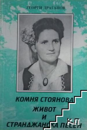Комня Стоянова