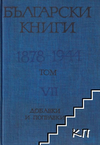 Български книги 1878-1944. Том 7: Добавки и поправки