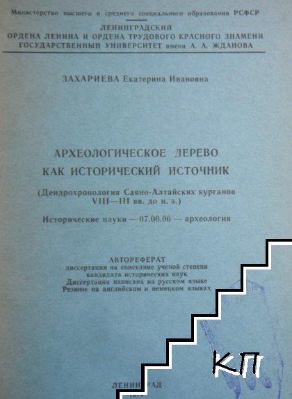 Археологическое дерево как исторический источник (Дендрохронология Саяно-Алтайских курганов VIII-III вв. до н.э.)
