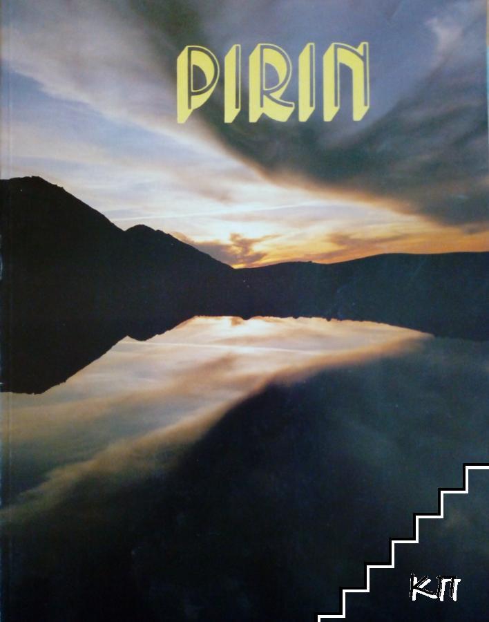 Pirin / Пирин