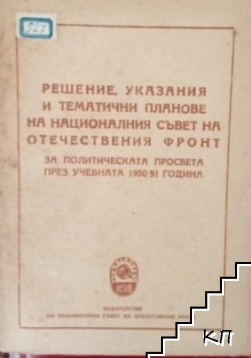 Решение, указания и тематични планове на Националния съвет на Отечествения фронт