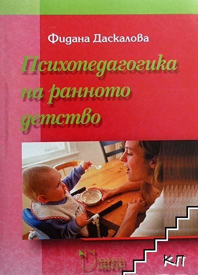 Психопедагогика на ранното детство