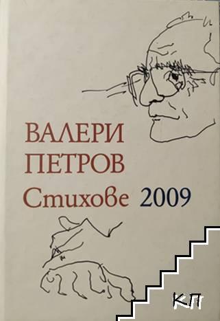 Стихове 2009