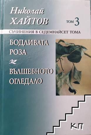 Съчинения в седемнадесет тома. Том 3: Бодливата роза; Вълшебното огледало