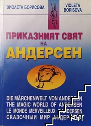 Приказният свят на Андерсен