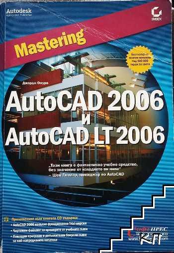 Mastering AutoCAD 2006 и AutoCAD LT 2006