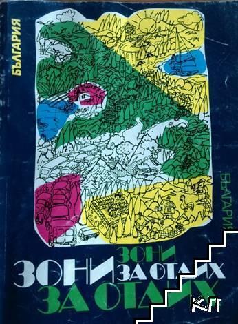 Зони за отдих България