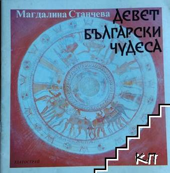 Девет български чудеса