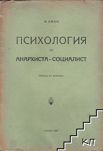 Психология на анархиста-социалист